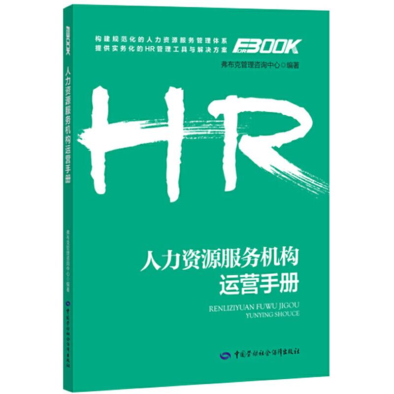 人力资源服务机构运营手册