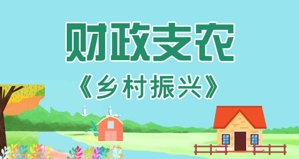 财政支农——乡村振兴