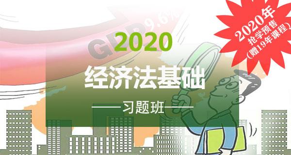 2020经济法基础-基础入门班