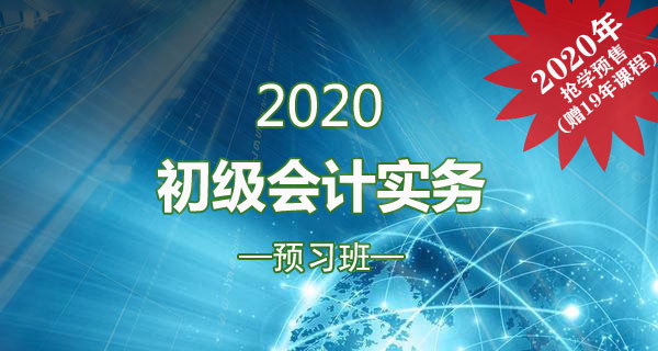 2020初级会计实务-基础入门班