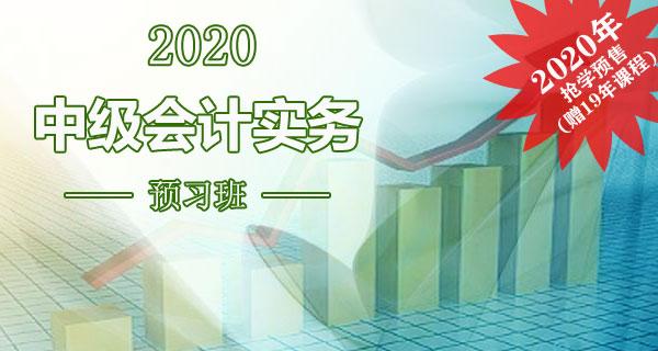 2020中级会计实务-基础入门班