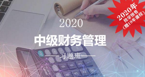 2020中级财务管理-基础入门班