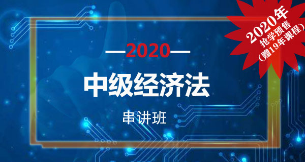 2020中级经济法-名师精讲班