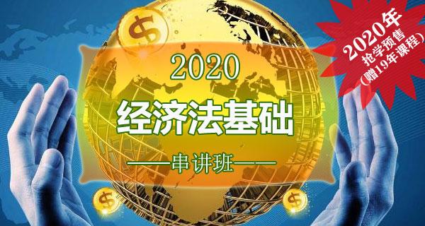 2020初级 名师精讲班