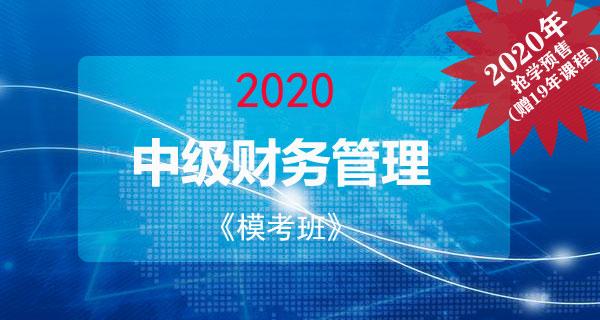 2020中级会计实务+财务管理 名师精讲班