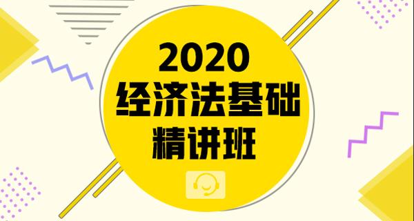 2020经济法基础-教材精讲班