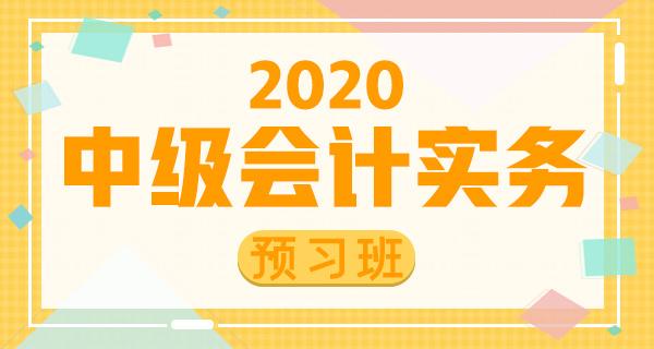 2020中级会计实务-名师精讲班