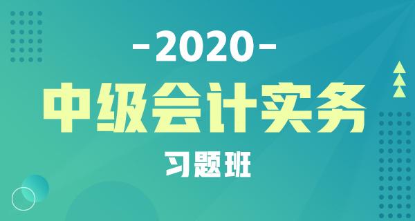 2020中级会计实务+经济法 名师精讲班