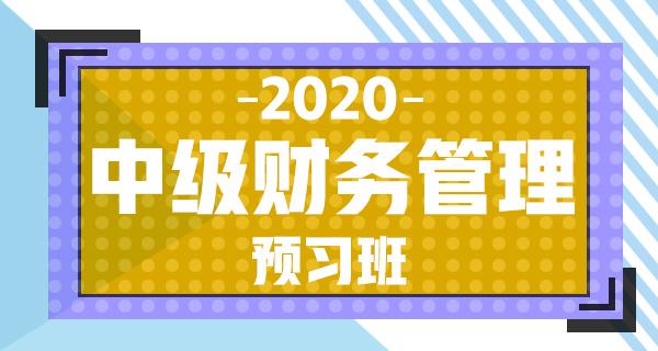 2020中级经济法+财务管理 名师精讲班