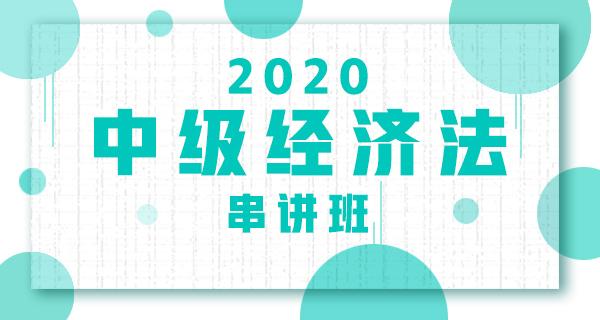 2020年 高效取证班