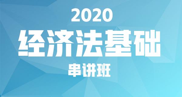 2020高效取证班