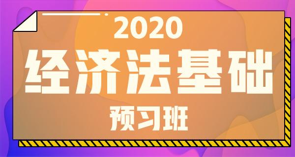 2020年初级超值精品班