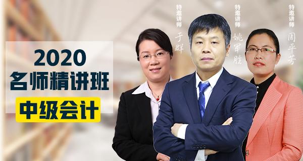 2020年高薪就业班(职称+实操)