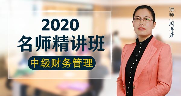 2020中级财务管理-名师精讲班