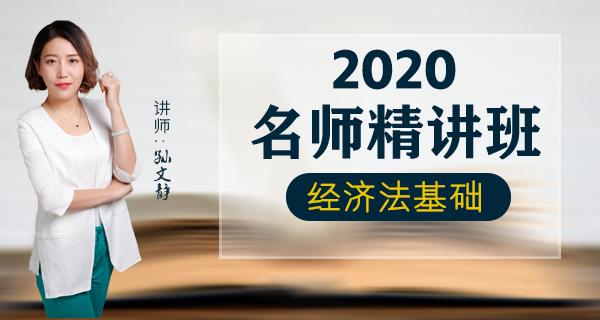 2020经济法基础-名师精讲班