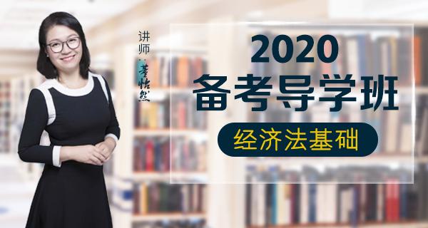 2020经济法基础-备考导学班