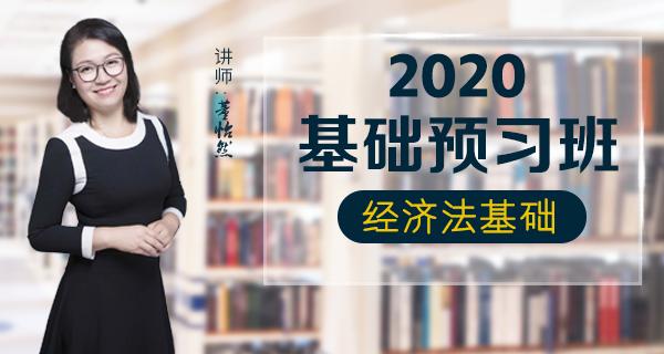 2020经济法基础-基础预习班