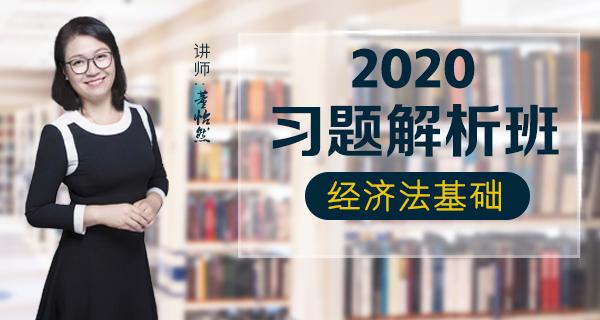 2020经济法基础-习题解析班