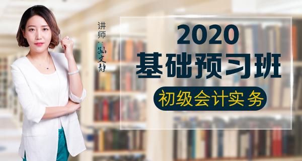 2020初级会计实务-基础预习班