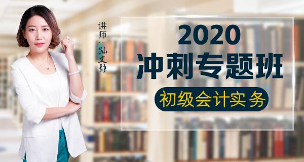 2020初级会计实物-冲刺专题班