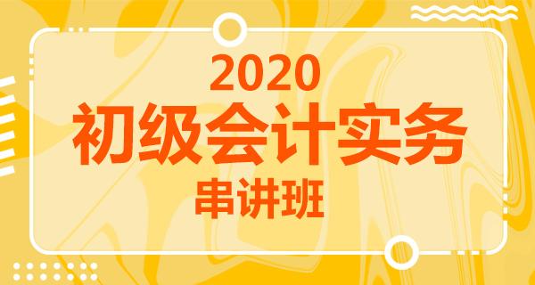 2020高薪就业班(职称+实操)