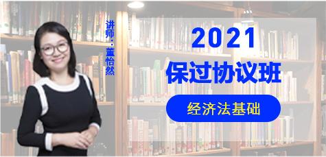 2021经济法基础-董怡然版