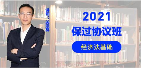 2021经济法基础-关思群版