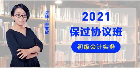 2021初级会计实务