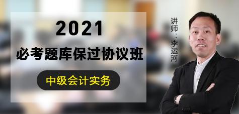 2021中级会计实务-习题班