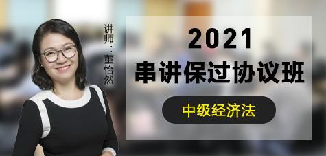 2021中级经济法-冲刺班