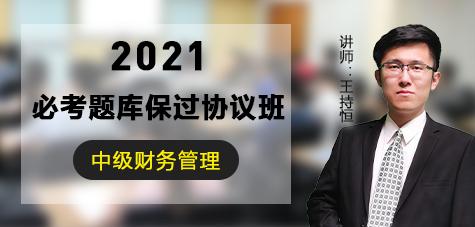 2021中级财务管理-习题班