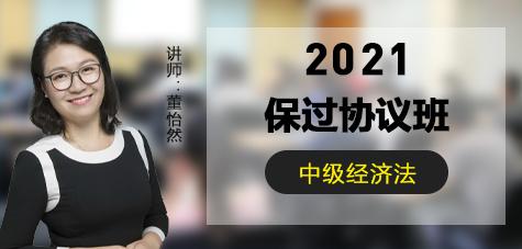 2021中级经济法-保过协议班