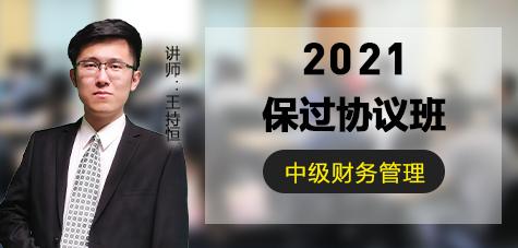 2021中级财务管理-保过协议班