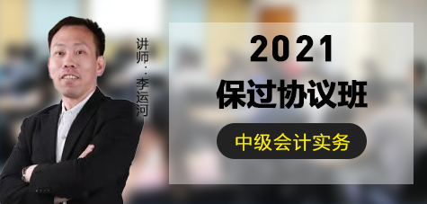 2021中级会计实务-保过协议班