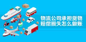 物流公司承担货物赔偿损失怎么做账