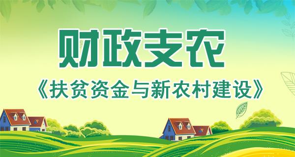 扶贫资金与新农村建设