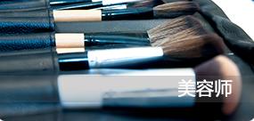 美容师 - 人体生理解剖常识