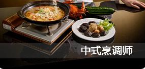 中式烹调师 - 烹饪原料的卫生(上)