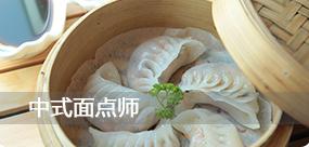 中式面点师 - 饮食成本核算知识