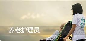 养老护理员 - 老年人常见疾病护理(一)