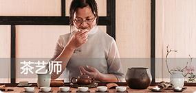 茶艺师 - 茶文化基础知识(一)