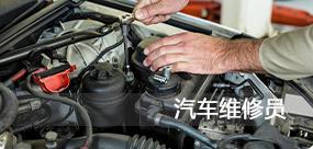 汽车维修工 - 汽车构造基础知识(一)