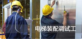 电梯装配调试工 - 电梯的曳引系统