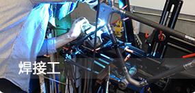 焊接工 - 化学基本知识