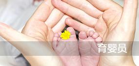 育婴员 - 婴幼儿喂养(一)